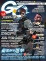 Game Channel 遊戲頻道雙週刊 第18期 2015/09/15