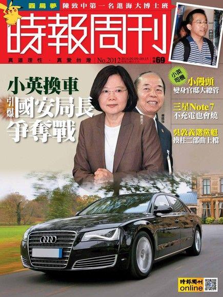 時報周刊 2016/09/09 第2012期【熱門新聞】