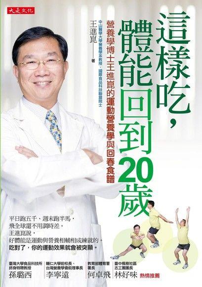 這樣吃, 體能回到20歲: 營養學博士王進崑的運動營養學與回春食譜