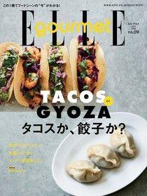 ELLE gourmet No.09 【日文版】