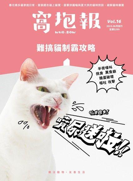 窩抱報 6月號 /2019年第16期《難搞貓制霸攻略》(加贈別冊)
