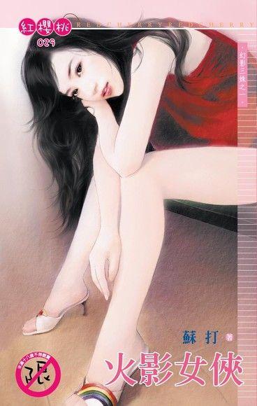 火影女俠【幻影三姝之一】(限)