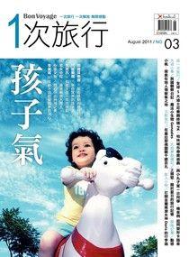 Bon Voyage一次旅行 8月號/2011 第03期