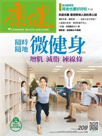 康健雜誌 04月號/2016 第209期