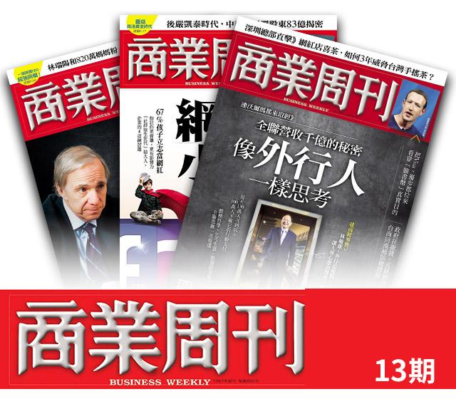 商業周刊(12期+1期)