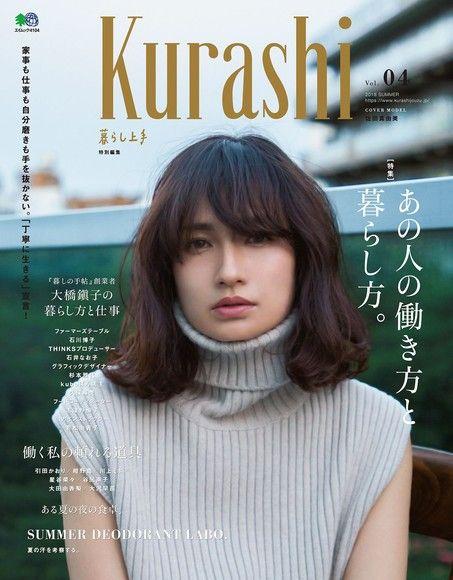 Kurashi Vol.04 【日文版】