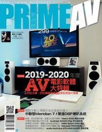 PRIME AV 新視聽 03月號/2020 第299期