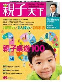 親子天下雜誌 07月號/2015 第69期