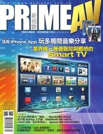 PRIME AV 新視聽 05月號/2012年 第205期