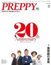 PREPPY 2017年6月號 【日文版】