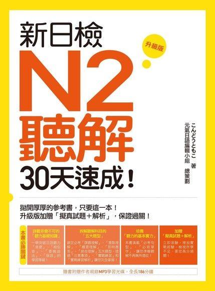 新日檢N2聽解30天速成!升級版(附MP3)