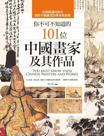 你不可不知道的101位中國畫家及其作品(二版)