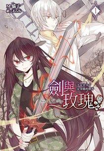 劍與玫瑰(01)不是美少女是穿越的劍客