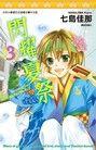 閃耀夏祭(03)
