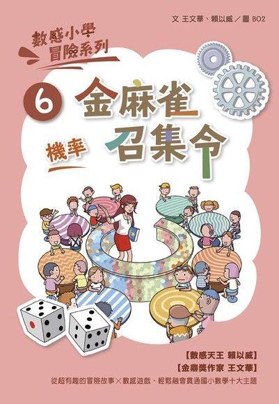 數感小學冒險系列6:金麻雀召集令