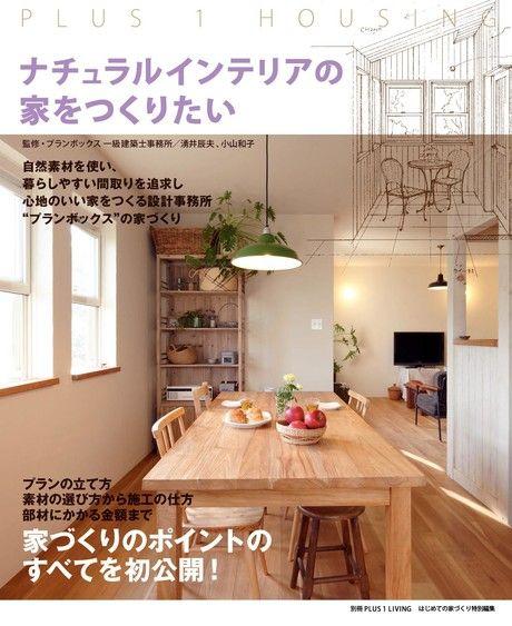 創造自然風設計家庭(日文書)