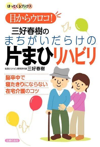 不是這樣的!老年癡呆照護法(日文書)