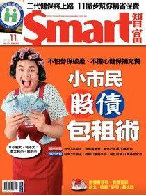 Smart 智富11月號/2012 第171期