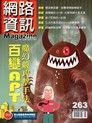 網路資訊雜誌 10月號/ 2013 第263期