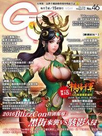 Game Channel 遊戲頻道雙週刊 第46期 2016/11/15