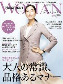 PRESIDENT WOMAN Premier 2020年春季號【日文版】