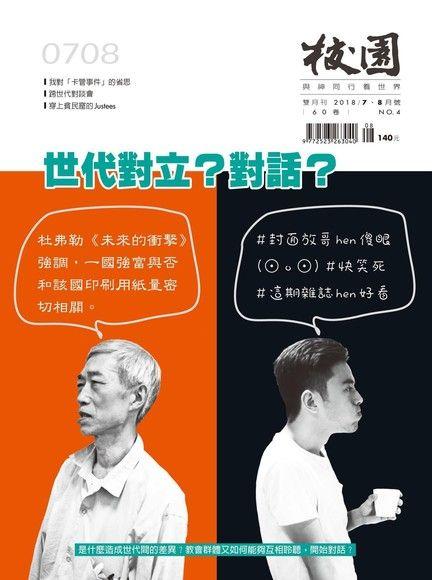 校園雜誌雙月刊2018年7、8月號:世代對立?對話?