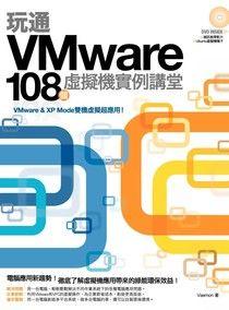 玩通VMware:108個虛擬機實例講堂