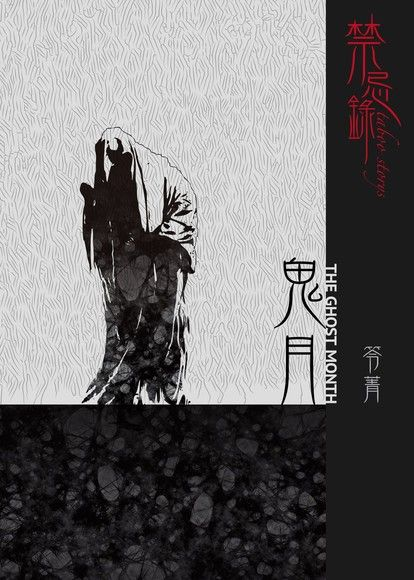禁忌錄5:鬼月