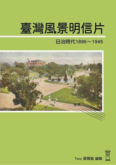 日治時代臺灣風景明信片