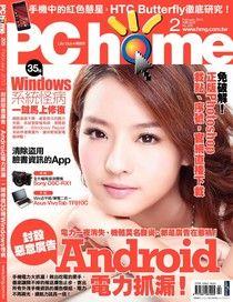 PC home 電腦家庭 02月號/2013 第205期