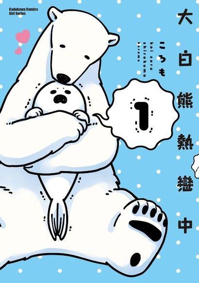 大白熊熱戀中 1