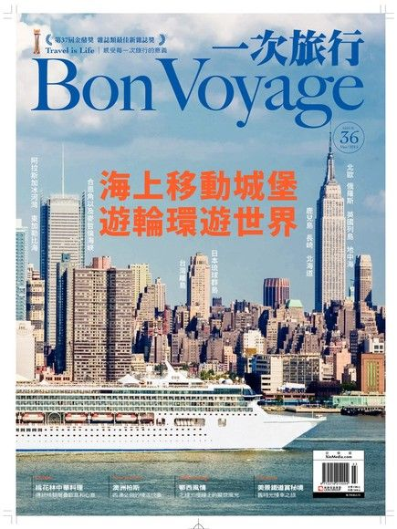 Bon Voyage一次旅行 03月號/2015 第36期