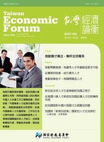 台灣經濟論衡_第15卷第2期