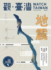 Watch Taiwan《觀・臺灣》35期-地震