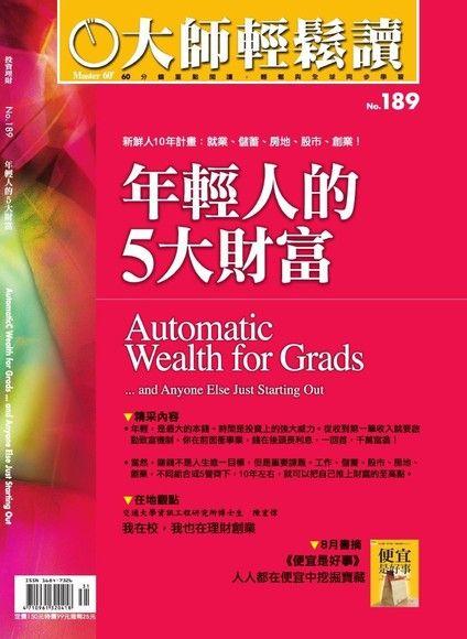 大師輕鬆讀189:年輕人的5大財富