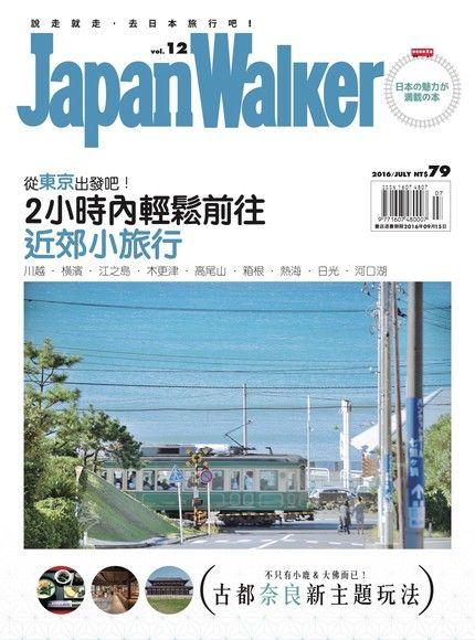 Japan WalKer Vol.12 7月號