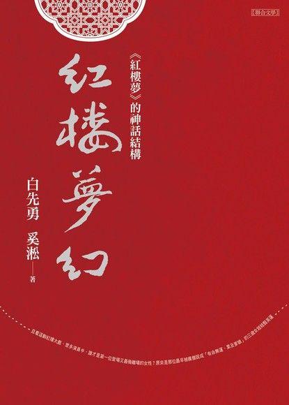 紅樓夢幻:《紅樓夢》的神話結構