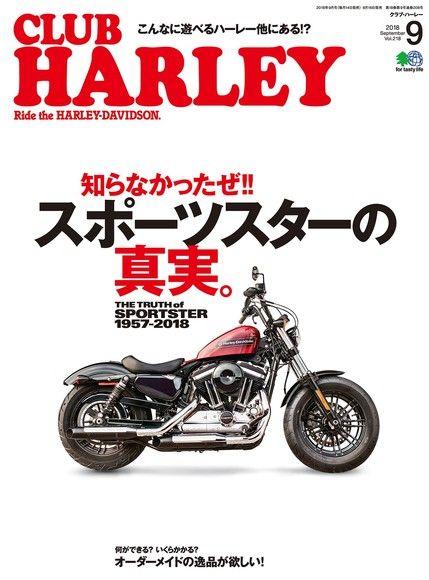 CLUB HARLEY 2018年9月號 Vol.218 【日文版】