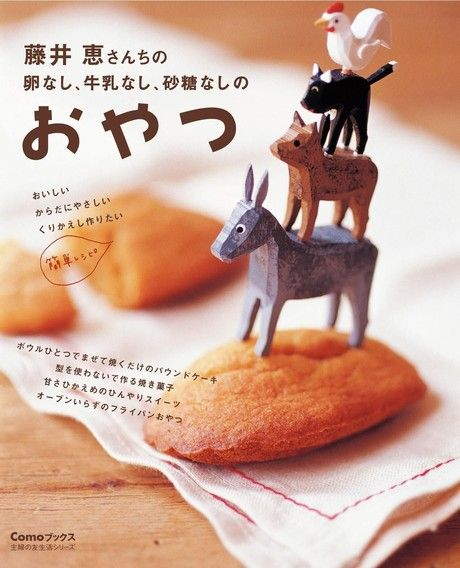 無蛋,無牛乳,無糖的小點心(日文書)
