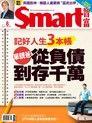 Smart 智富 08月號/2015 第204期