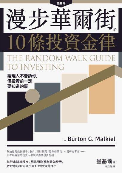 漫步華爾街的10條投資金律