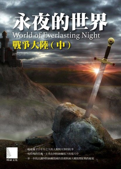 永夜的世界──戰爭大陸(中)