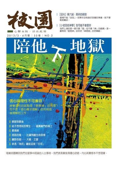 校園雜誌雙月刊2013年3、4月號:陪他下地獄