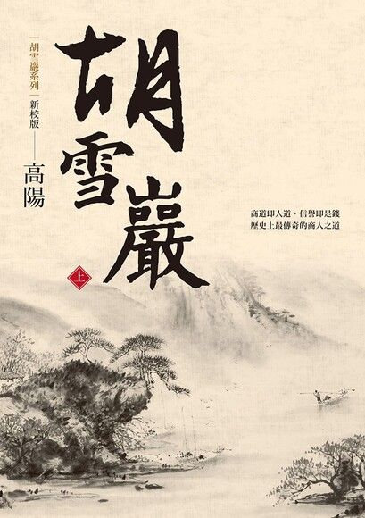 胡雪巖系列 新校版:胡雪巖(上)