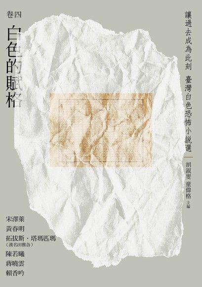 讓過去成為此刻:臺灣白色恐怖小說選 卷四 白色的賦格