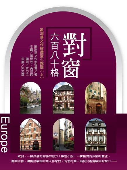 對窗六百八十格:歐洲華文作家微型小說選(上)