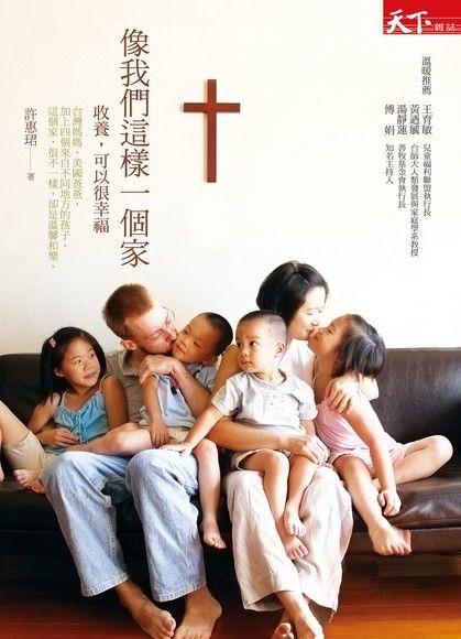 像我們這樣一個家:收養,可以很幸福