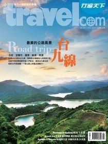 行遍天下旅遊雜誌 08月號/2014 第269期