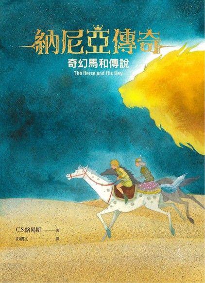 納尼亞傳奇:奇幻馬和傳說(恩佐插畫封面版)