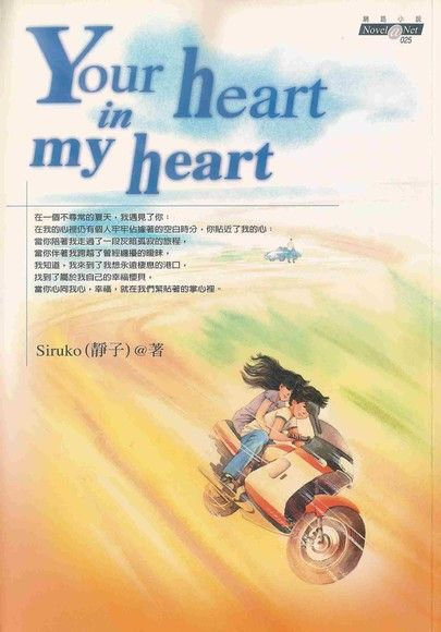 Your heart in my heart